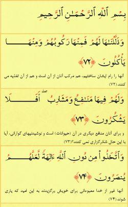 ادامه خوندن هر شب چند آیه از قرآن کریم ... امشب آیات 72 تا 74 سوره یاسین ...