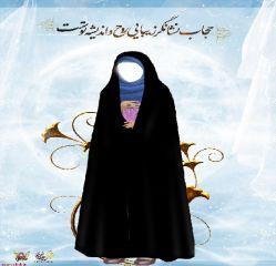 حجاب زینت زنان