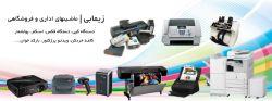 زیمابی | ماشینهای اداری و فروشگاهی