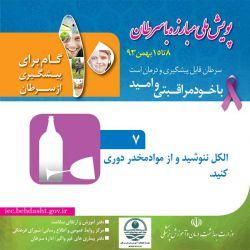 سرطانهای زیادی از جمله سرطان دهان، گلو، حنجره، مر ی، کبد و پستان با مصرف الکل در ارتباط هستند. همچنین مصرف الکل خطر ابتلا به سرطان کولون و رکتوم را افزایش میدهند خطر ابتلا به سرطان در زنانی که الکل مصرف میکنند بالاتر از مردان است.