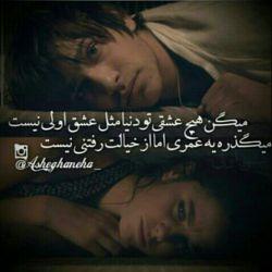 میگن آدما هر جای دنیا ک دلشون بگیره میرن سراغ عشق اولشون امان از روزی که عشق اولت بره سراغ عشق اولش .....