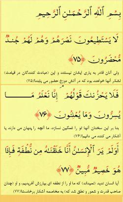ادامه خوندن هر شب چند آیه از قرآن کریم و ادامه سوره یاسین ... آیات امشب: آیات 75 تا 77 سوره یاسین.
