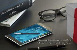 فروش ویژه SAMSUNG Note 4 Edge از روز یكشنبه درفروشگاهاى پارس سامتل تهران با هدایاى ارزنده به ١٠٠ نفراول هر فروشگاه http://www.parsamtel.com/