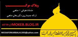 با سلام وبلاگ موکب(خدمات هیاتی-مذهبی)/فروش انواع دکور های مذهبی/mokeb.blog.ir