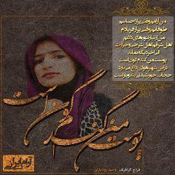 طرح برای خانم ایرانی ، شاعر و نویسنده کشورمون @aram070
