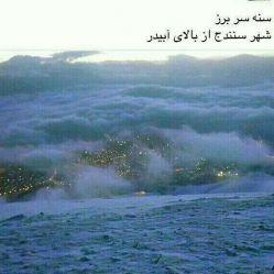 شهر زیبایم سنندج از ارتفاعات زیر ابر...