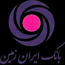 #امروز توی #سایت ها #منتشر شده بود که #حکم #توقیف #اموال #بانک #ایران_زمین را #شعبه ۱۹ #مجتمع #قضایی #شهید #بهشتی صادر کرد.  دلیل #توقیف اموال، #شکایت #شرکت #توسعه #تجارت #بین_الملل وابسته به #بانک #سپه اعلام شده است.