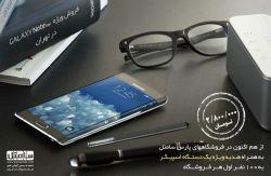 فروش ویژه SAMSUNG Note  Edge هم اکنون درفروشگاهاى پارس سامتل تهران به همراه هدیه ویژه یک دستگاه اسپیکر به ١٠٠ نفر اول هر فروشگاه http://www.parsamtel.com/