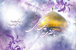 ولادت ستاره پرفروغ کوثر، بانوی فصاحت و اعجاز، حضرت زینب علیها السلام مبارک باد.
