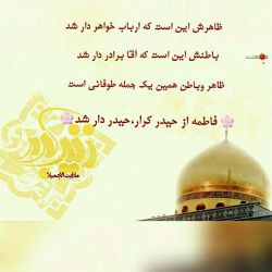 میلاد خانم حضرت زینب سلام الله بر همه ی شما بزرگواران و امام زمان(عج) مبارک باد