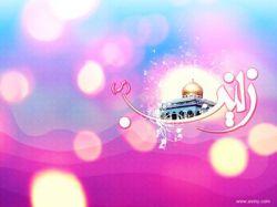 ولادت حضرت زینب کبری (س) مبارک