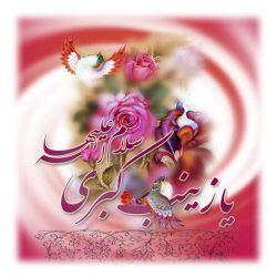 روز میلاد زینب کبری (ص) پرستار همه عاطفه ها و همه ستاره های درخشان ایمان و عفت بر همه پرستاران و منادیان انسانیت و ایمان مبارک باد  #پرستار #مناسبت #روز_پرستار #بیمه #بیمه سامان