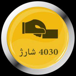 نرم افزار 4030 شارژ هم اکنون در کافه بازار و مارکت کندو.کافیست جستجو کنید 4030.