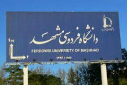 ساعاتی پیش ، #احضار #معاون #رییس #دانشگاه_فردوسی #مشهد برای ادای پاره ای از توضیحات به علت #برگزاری #کنسرت یک گروه #موسیقی !