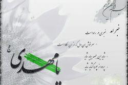 برای تعجیل در ظهور آقا امام زمان (عج) صلوات...اللهم صل علی محمد و آل محمد و عجل فرجهم