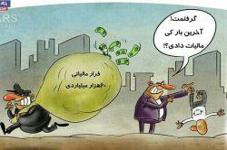 #خراسان_آنلاین نوشته امروز #امام_جمعه #مشهد از کسانی که از دادن #مالیات #فرار می کنند به عنوان #راهزنان #مملکت یاد کرد!