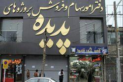 با این خبری که الان دیدم به سهامم #امیدوار شدم،شماچطور #دوستان ؟ #آخرین_خبر : #دادستان #مشهد: ممنوعیتی برای فعالیت های #عمرانی #پدیده ایجاد نشده است www.khorasannews.com/OnlineNews.aspx?newsid=1413943