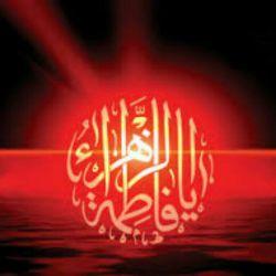 یا علی جان زهرا کجاست؟/یادگار غربت زهرا کجاست؟/تا ز نورش دیده را روشن کنم/بر مزارش شعله ها بر تن کنم...شهادت حضرت فاطمه (س)تسلیت میگم