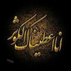 اسم زهرا آبروی عالم است  اسم زهرا چون نگین خاتم است  اسم زهرا بوی جنت میدهد  یاد او بر ما سعادت میدهد....