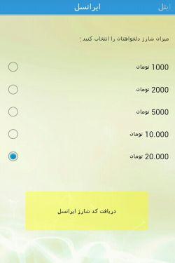 خرید شارژ کمتر از 1 دقیقه/بدون نیاز به اینترنت/با نرم افزار 4030 شارژ/ دانلود رایگان از کافه بازار http://cafebazaar.ir/app/com.makvandi.ussd/?l=fa همچنین ارسال عدد 4030 به شماره 09364362004