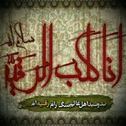 با مدد از خانوم رقیه سلام الله علیها آمدم و با مدد از ایشون دارم میرم ...اگه بدی دید حلال کنید....یا رقیه مددی....