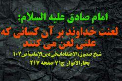 اگر امام صادق علیه السلام  کسی را لعن کند.خداوند آن شخص را می بخشد؟؟؟