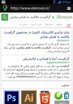 رزومه و نمونه کار خود را به آدرس info@elenoon.ir بفرستید تا همکار شویم