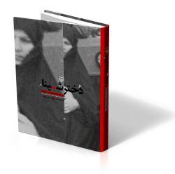 کتاب «دختر شینا» چاپ چهاردهم منتشر شد.