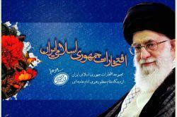 افتخارات جمهوری اسلامی از دیدگاه مقام معظم رهبری
