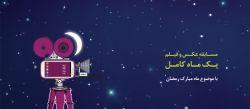 """مسابقه عکس و فیلم """"یک ماه کامل"""" با موضوع ماه مبارک رمضان"""