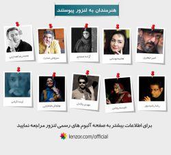 برای اطلاعات بیشتر به صفحه آلبوم های رسمی لنزور مراجعه نمایید. www.lenzor.com/official