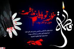 شهادت حضرت زهرا (سلام الله علیها)