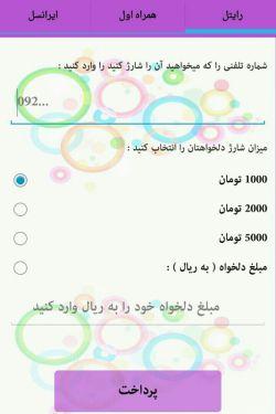 شارژ مستقیم رایتل با 4030 شارژ دانلود از کافه بازار http://cafebazaar.ir/app/com.makvandi.ussd/?l=fa
