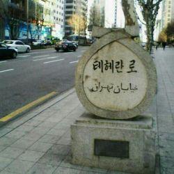 نام خیابانی در سءول,پایتخت کره جنوبی