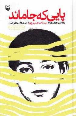 پایی که جا ماند یادداشت های روزانه سیدناصر حسینی پور از رندان های مخفی عراق پرفروش ترین کتاب سوره مهر در سال 93