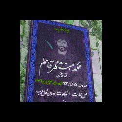 مزار شهید محمد منتظر قائم