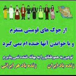 تفرقه ممنوع  ما همه ایرانی هستیم و برادر وخواهر