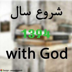 شروع #سال94 همراه با #خدا گرافیست: @moeinomidi