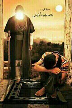 یا صاحب الزمان خودت شفاعت کن سال بعد سال شهادت من باشه به حق مادرت دعا تن..