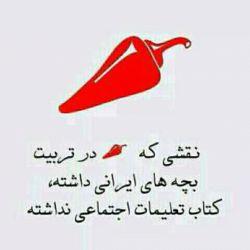 اینجریاس تربیت ایرانی. خخخخخخ