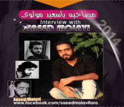 مصاحبه صوتی با سعید مولوی پس از انتشار اهنگ(نرو)جنوب موزیک