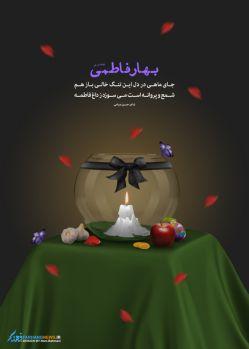 عید مادرانه