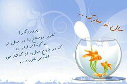بهار ایران زمین در راه است... و ما چشم به راه بهار تا نسیم رحمتش محول حال شود نوروزتان پیروز