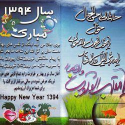 عید همه شما عزیزان همراه وبسایت مجازی آنلاین مبارکباد