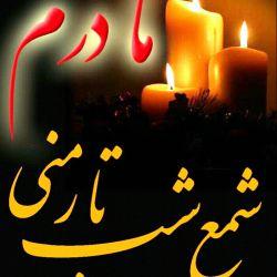 تقدیم به تمام مادران عزیز
