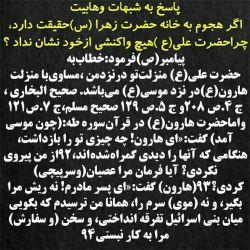 اگر هجوم به خانه حضرت زهرا(س)حقیقت دارد، ﭼﺮﺍ ﺣﻀﺮﺕ ﻋﻠﻲ(ع)ﻫﻴﭻ ﻭﺍﻛﻨﺸﻲ ﺍﺯ ﺧﻮﺩ ﻧﺸﺎﻥ ﻧﺪﺍﺩ ؟+ کامنت اول