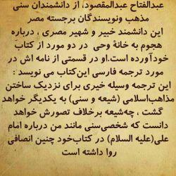 دو مورد ذکر شده از آقای عبدالفتاح عبدالمقصود در کامنت اول.(التماس دعا)