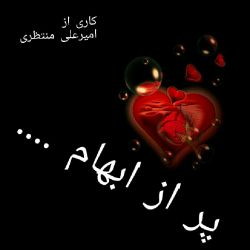 عشق چه میکند