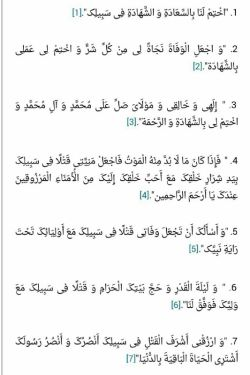 هفت دعا از قرآن برای داشتن لیاقت شهادت !!! انشالله نصیبتون بشه شهادت