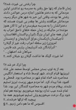 درود بر همه نژادها و قومیت های ایرانی... §